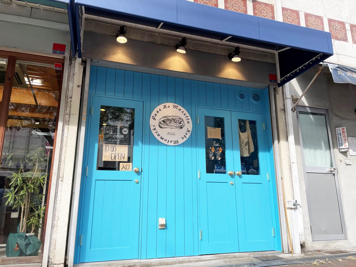 三宮高架下商店街「ピアザKOBE1」にベーカリー「Pane Ho Maretta(パネ ホ マレッタ)」2号店、スープとパンの店「Piccolo Ho Maretta(ピッコロ ホマレッタ)」がグランドオープン