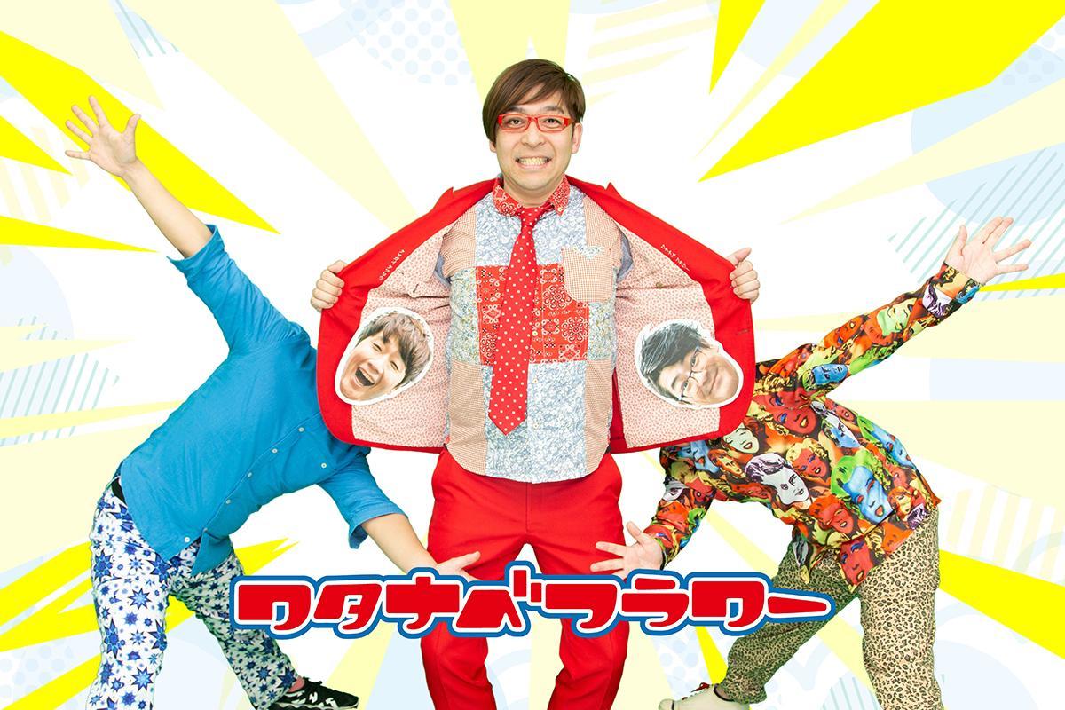 神戸を中心に活動するワクワクロックンロールバンド「ワタナベフラワー」 左から、イクローさん、クマガイタツロウさん、ムサさん