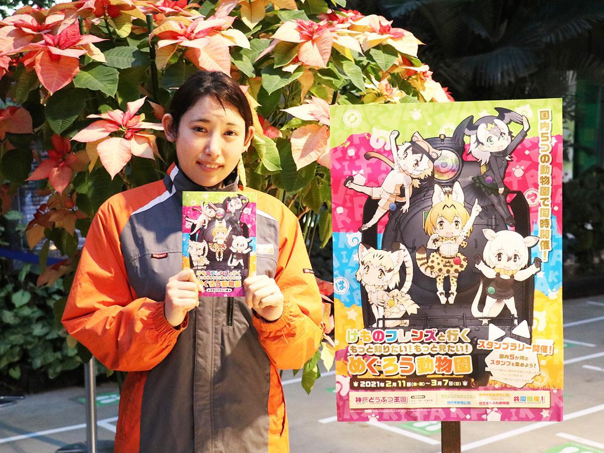 「神戸どうぶつ王国」で開催中の「けものフレンズ」コラボイベントを紹介するフロントスタッフの川本愛彩さん