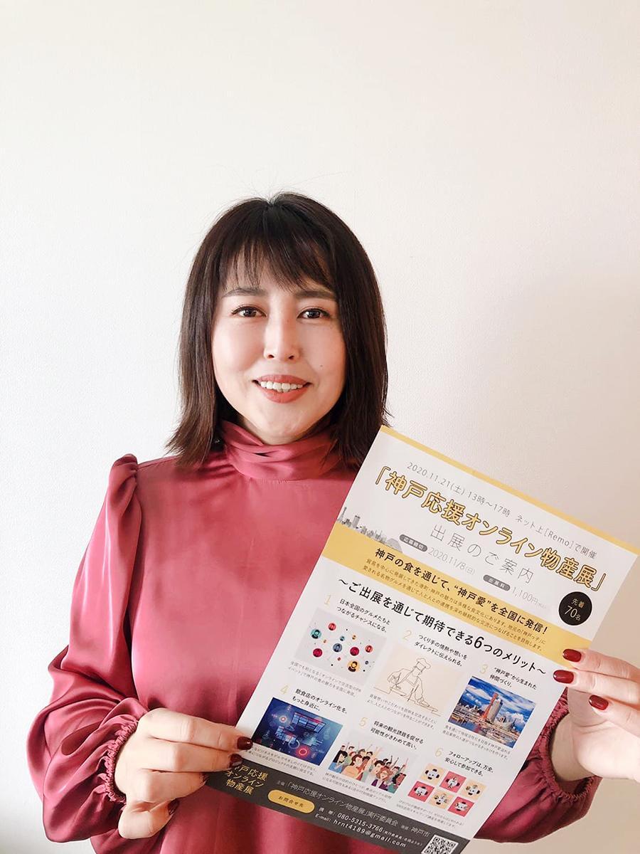 「神戸応援オンライン物産展」実行委員長の吉岡姚曄(ようか)さん(サラヴォーン代表)