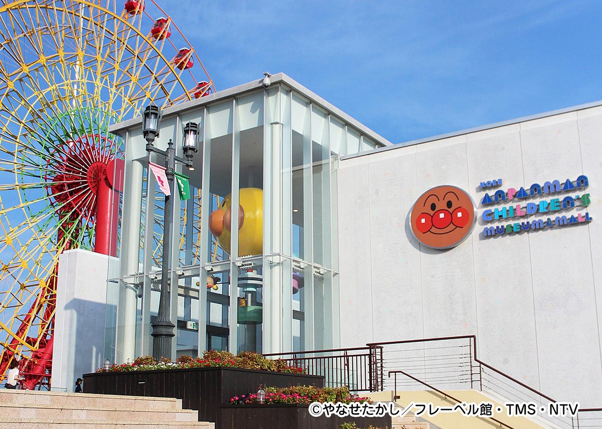 「神戸アンパンマンこどもミュージアム&モール」外観