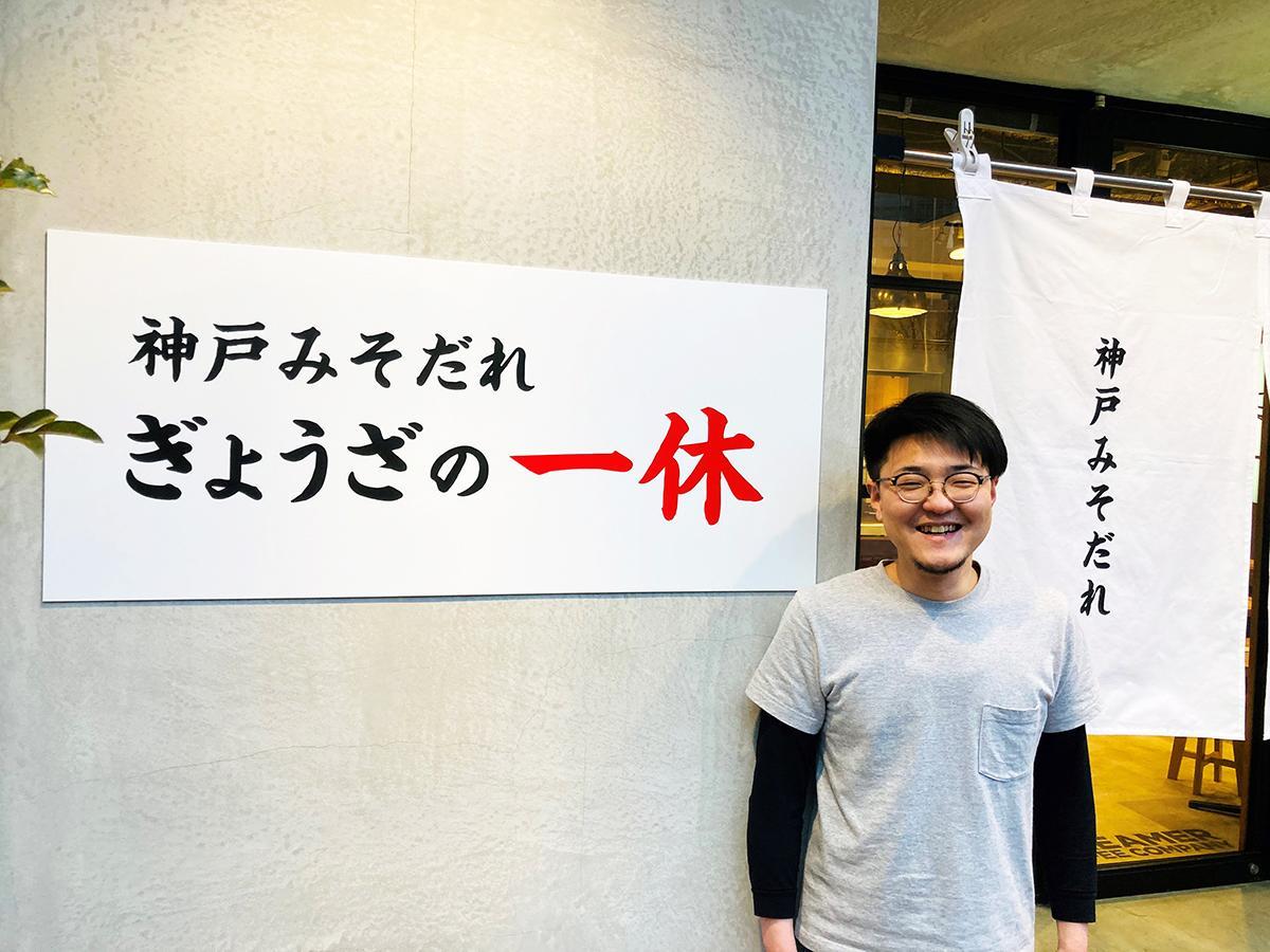 ギョーザ専門店「ぎょうざの一休 神戸モザイク店」店舗マネジャーの平野健太さん