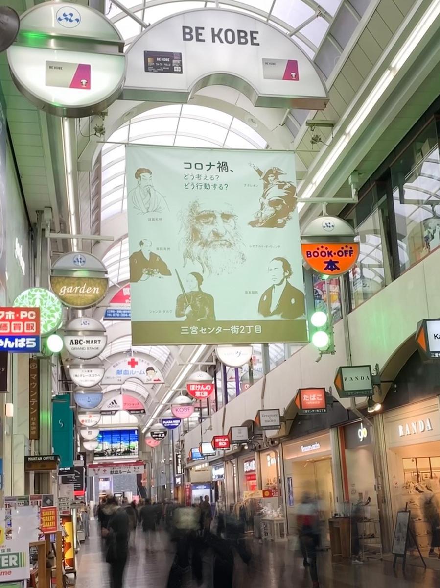 神戸・三宮センター街2丁目中央頭上に過去の偉人を配した大型タペストリーが掲出された