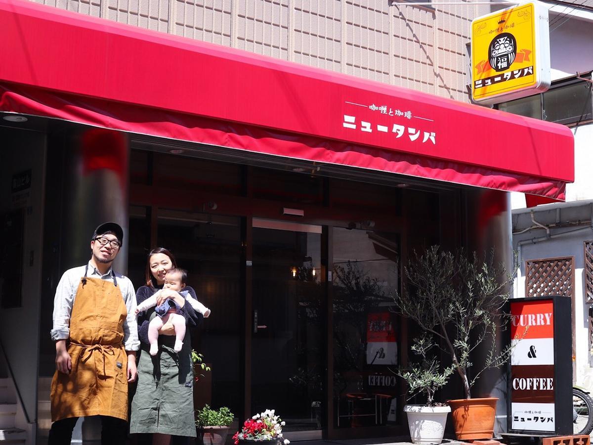 スパイスカレー喫茶「カレーと珈琲 ニュータンバ」店主の堀井翔太さんファミリー