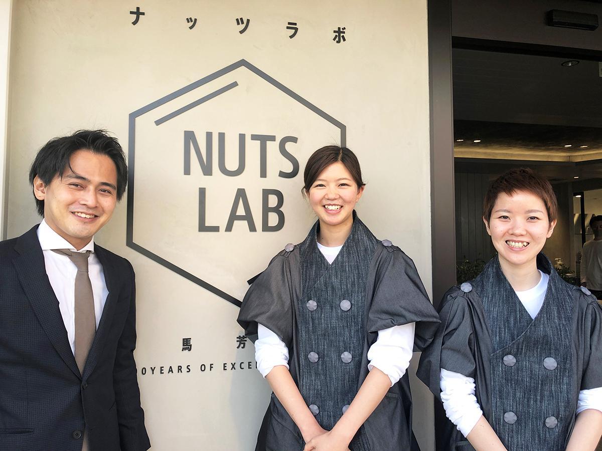ナッツスイーツ専門店「NUTS LAB(ナッツラボ)」を経営する「有馬芳香堂」事業開発部門長の有馬康人さん(左)