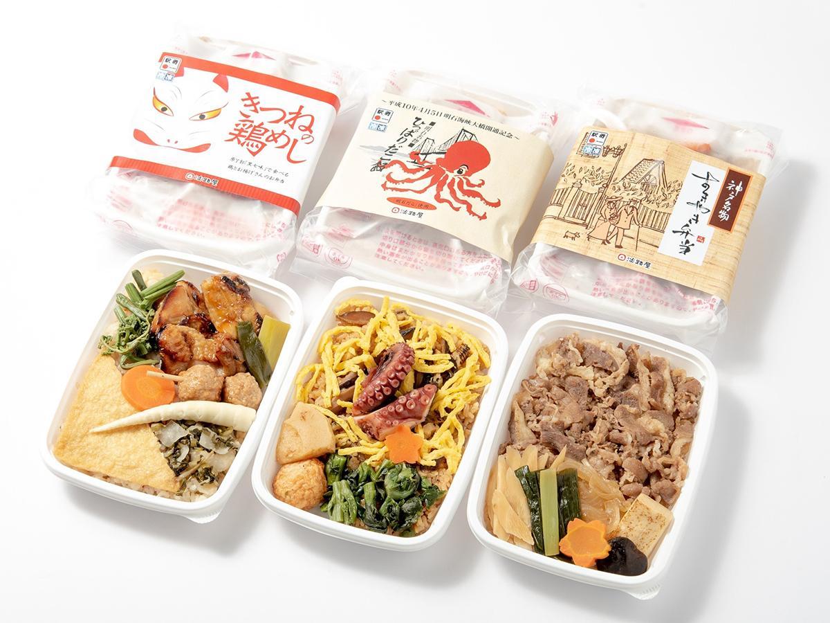 神戸の「淡路屋」初の冷凍商品「どこでも駅弁」