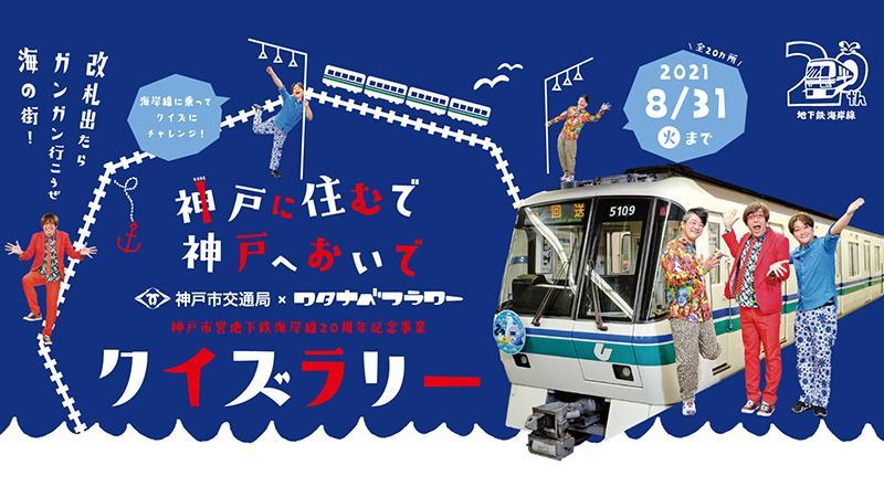 今年結成20周年を迎えたロックバンド「ワタナベフラワー」が「神戸市営地下鉄海岸線PR隊長」に就任