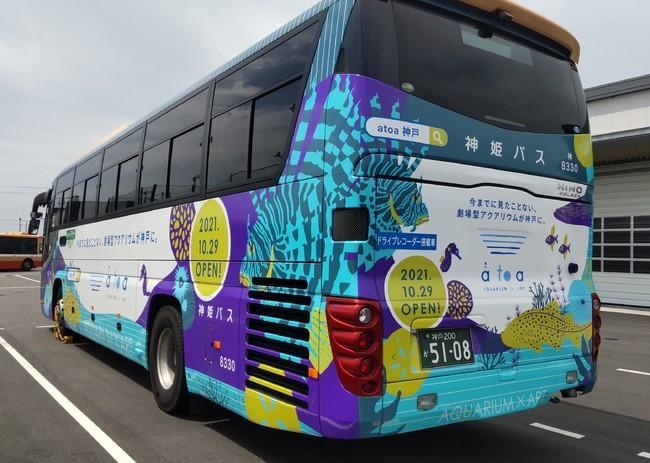都市型アクアリウム「atoa(アトア)」のラッピングバス