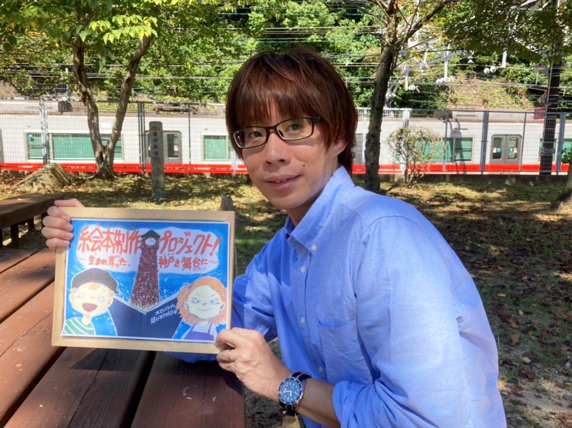 須磨・塩屋舞台の絵本「スマバレイの錆びれた時計塔」の原作者・ゴンドーマサキさん