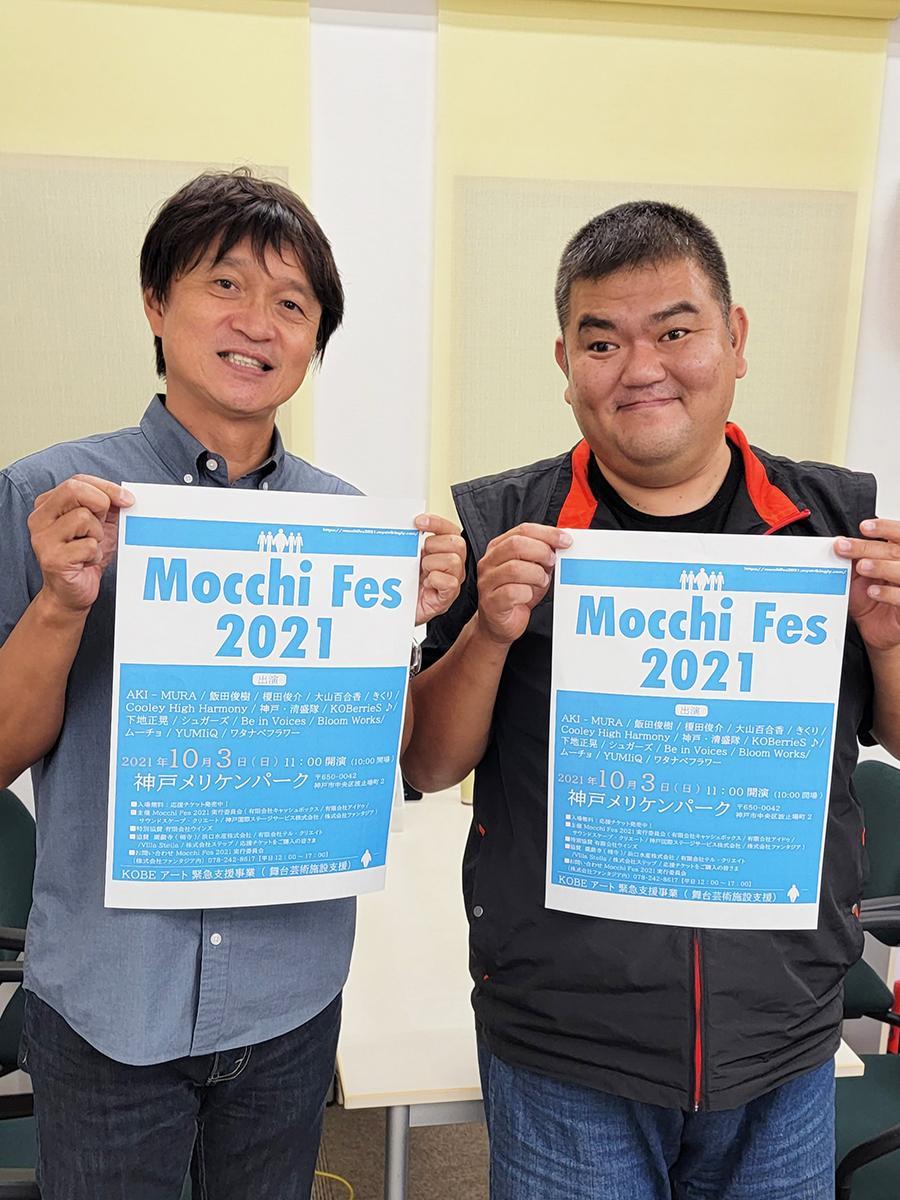 左から、「Mocchi Fes 2021」実行委員の宮﨑正智さん(「アイドゥ」社長)、実行委員長の本林宏文さん(「ファンタジア」社長)