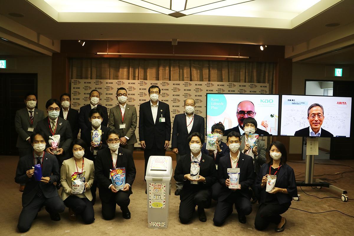 9月29日に行われた「神戸プラスチックネクスト~みんなでつなげよう。つめかえパックリサイクル~」共同記者会見の様子