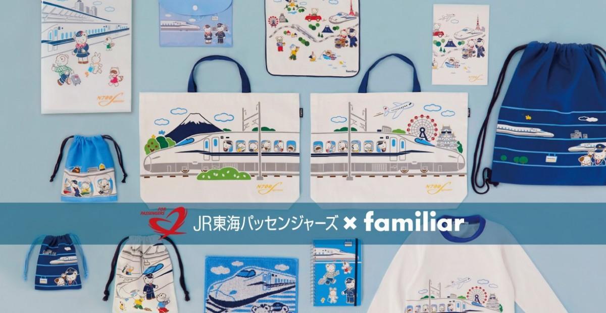 「JR東海パッセンジャーズ×ファミリア」コラボアイテム