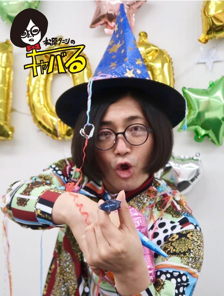 事故物件住みます芸人・松原タニシさんの冠ラジオ番組3周年記念イベント「松原タニシのキャバる~タニシ生きる3周年~」開催