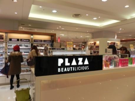 店舗 プラザ
