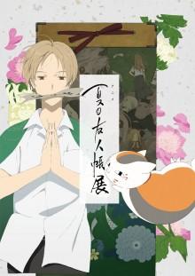 神戸阪急で「アニメ 夏目友人帳展」 キャストによる音声ガイドも