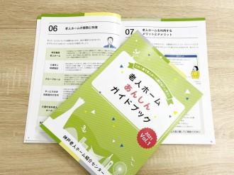 神戸の高齢者施設紹介会社が「老人ホームあんしんガイドブック」創刊
