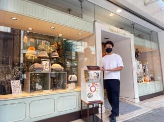 神戸の帽子店「マキシン」カプセルトイ発売 市内各所にオリジナルガチャマシンも
