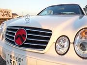 高知・飲食店オーナーが高級車を自力で改造-「ベンツがべんつ」に