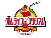 日本一決める「カゴメ・オムライススタジアム」四国大会-高知から4店舗出場へ