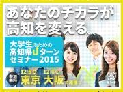 「高知県Uターンセミナー」 大学生に向け東京・大阪で開催