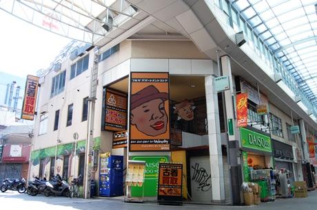 ドンドンダウンオンウェンズデイ高円寺店