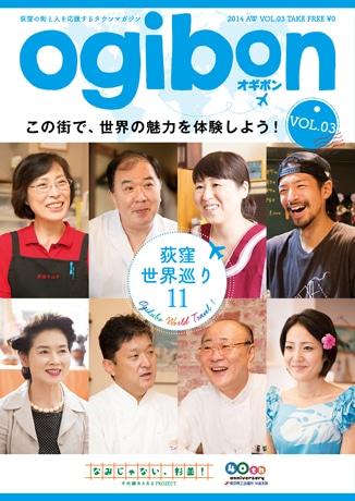 荻窪の街と人を応援するタウンマガジン「ogibon(オギボン)」第3号の表紙