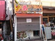 高円寺のたこ焼き店が「開店延期しすぎ」で話題に-「意識高い」と評価の声も