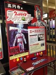JR東日本のウルトラマンスタンプラリー 「偽物と本物」が杉並の隣駅で話題に