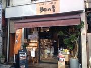 阿佐ヶ谷にコーヒー店「珈の香」 地域の「ほっと」できる日常の場目指す