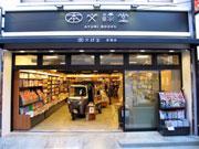 荻窪「あゆみBOOKS」、旧店名「文禄堂」として刷新 3輪EVの移動書店も導入