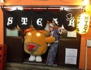 高円寺キャラ「サイケ・デリーさん」が「ハイカロリーな料理店」紹介 観光誘致へ