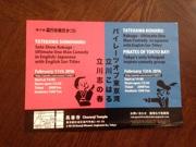 高円寺演芸まつりで立川志の春さんら英語落語公演 日本の文化広まれば