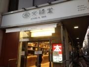 高円寺「あゆみBOOKS」、イベントスペース備えた「文禄堂」へ 記念イベントも