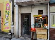 インドに行ったことがない店主の妄想インドカレー店 高円寺に期間限定出店