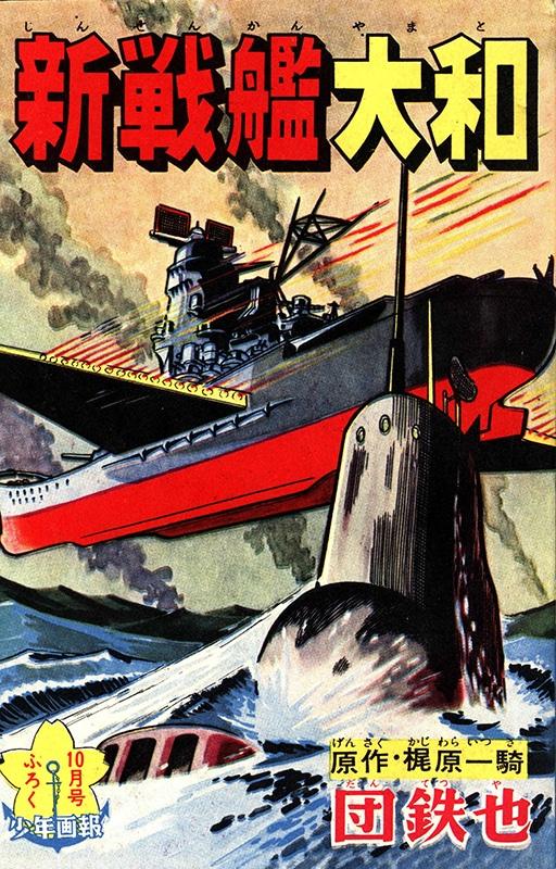 梶原一騎氏が団哲也氏とタッグを組んだ漫画「新戦艦大和」 ©梶原一騎・吉田郁也・団鉄也/1961-1964