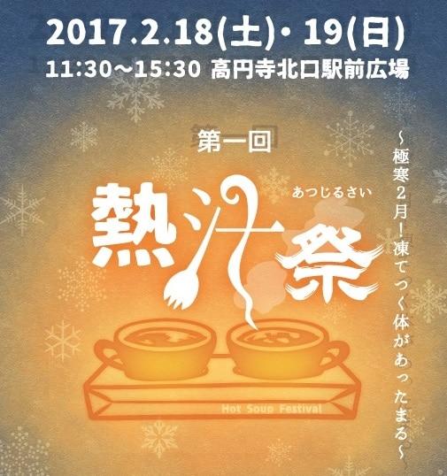 スープイベント「熱汁祭(あつじるさい)