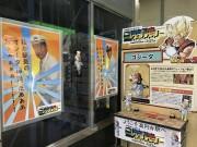 高円寺駅「ゴジータ」風駅長ポスター「オシータ」話題に ドラゴンボールスタンプラリーで