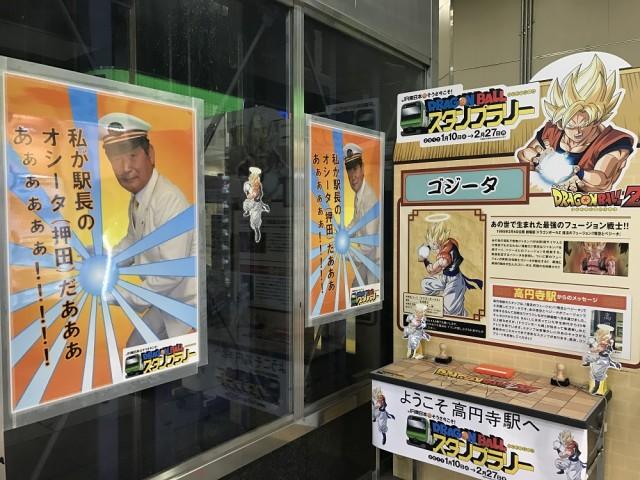 高円寺駅に設置される「ゴジータ」のスタンプ台と「オシータ」のポスター