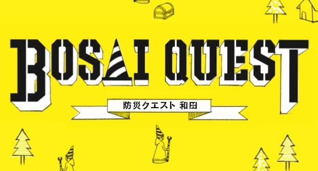 杉並・和田で「防災クエスト」 クエスト達成者に防災アイテム進呈