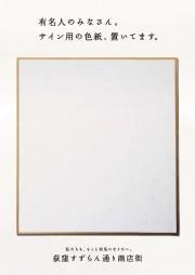 荻窪「すずらん通り」PRポスター受賞作品掲出 少しディスった作品も