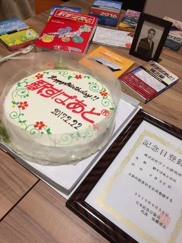 高円寺ヴァル研究所の「駅すぱあと」が29周年 キーワード入力で特設サイトも