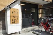 阿佐ヶ谷に「やきとん いっぽ」 高円寺に次ぐ2店目、女性やファミリーも気軽に