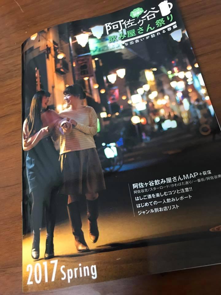 飲み屋さん祭りで無料配布されるガイドブック