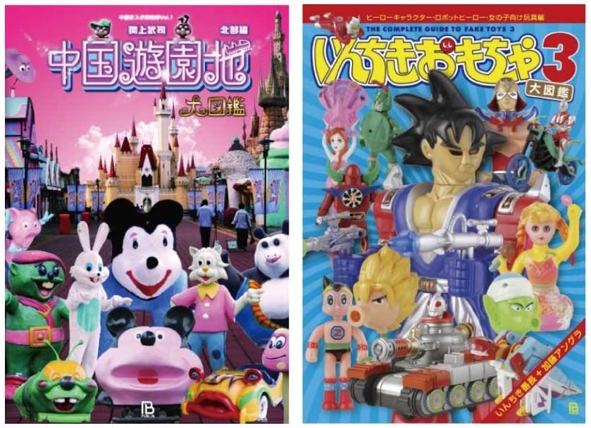 関上さん著書の「中国遊園地大図鑑」といんちき番長さん著書の「いんちきおもちゃ大図鑑」