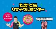 西荻窪のリサイクル店、芸人「たかくら引越センター」さんと提携