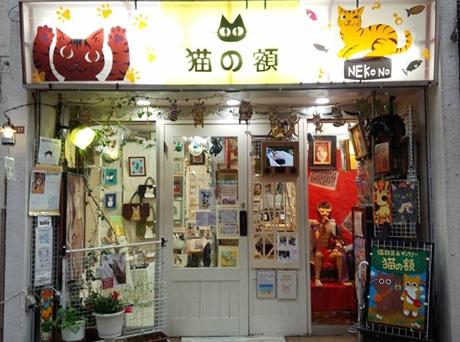 「猫の額」のほか9店で開催される