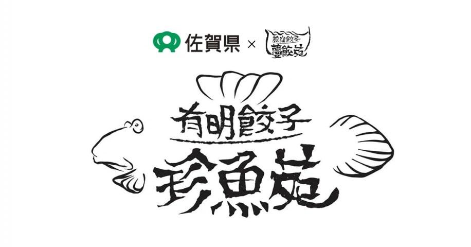 珍魚苑のロゴ