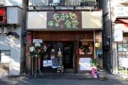 東高円寺に手料理定食店「もみじ食堂」 地域の頼れるお店に