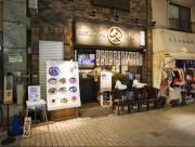 阿佐ヶ谷の東京じゃじゃ麺店が1周年 ギネス認定の唐辛子使った激辛メニューも