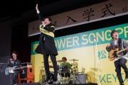 杉並学院高校の入学式で松岡修造さんらサプライズライブ 新入生に歌でエール